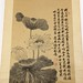 121. Chinese Hanging Scroll