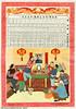 Joyfully celebrating New Year (chineseposters.net) Tags: china poster chinese propaganda 1954 calendar lantern cat thermos newyear peasant 毛泽东 maozedong kang 炕 mao