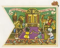Simhat Torah Flag