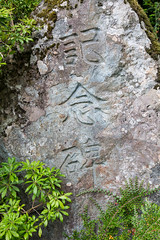 The memorial stone (mfeingol) Tags: seattle stone japanese kubotagarden memorialstone stroll1208