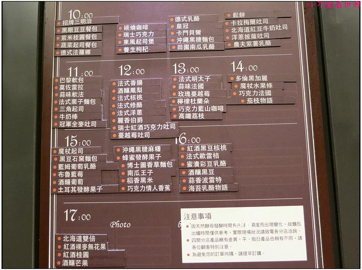 桃園胖達人麵包店 (13).JPG