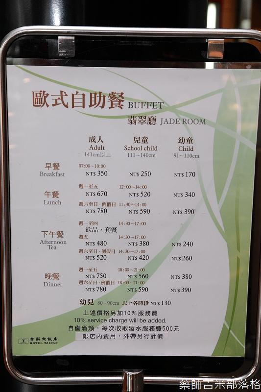 台南大飯店自助餐