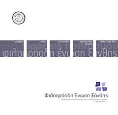 Εξωφυλλο Προγράμματος 2012 Β