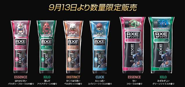 AXE×GUNDAM限定 男性香水身體噴霧和香皂
