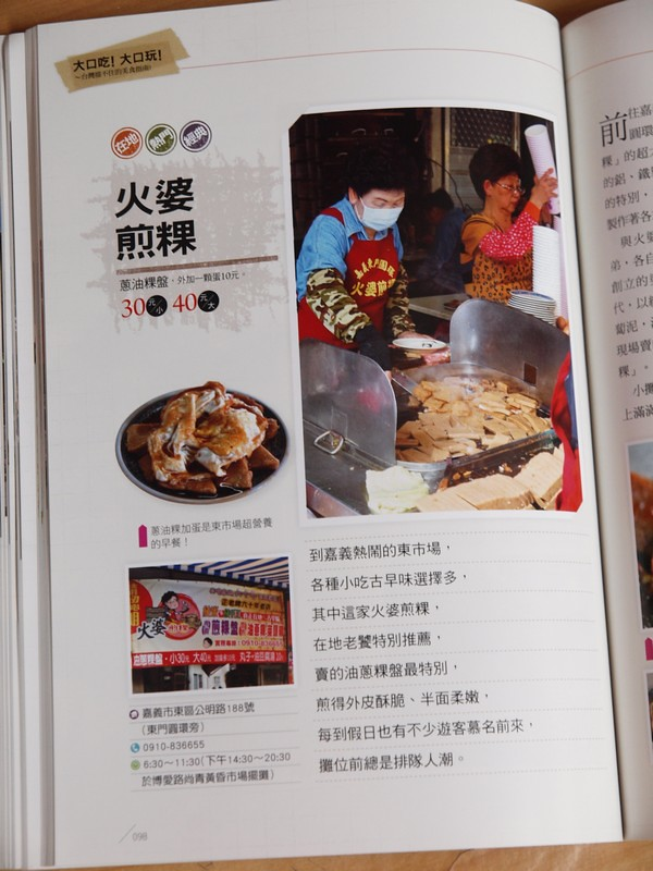 【美食新書】尖端.大口吃!大口玩!非吃不可的台灣美食攻略