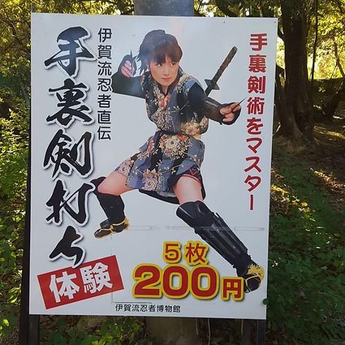 手裏剣5枚200円