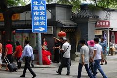 DSC03752 (JIMI_lin) Tags: 中國 china beijing 景山公園 故宮 紫禁城 天安門 天安門廣場 南鑼鼓巷