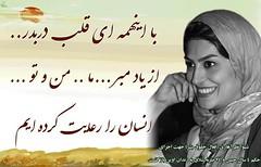 (  )   4    74                .  : http://j.mp/OXITKP (Free Shabnam Madadzadeh) Tags: green love poster freedom movement iran political 4 protest change 74   azadi  sabz aks        khafan  akx  siyasi          zendani     30ya30 kabk22 30or30       httpsbalatarincompermlink2012953137745