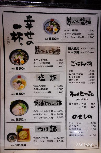 京都美食 ▎美味的焦燒拉麵 @ 五行 GOGYO @ ▌Meiko 愛敗家。甜點。旅行~▌ :: 痞客邦