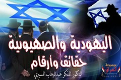 Judaism and Zionism (salamalmansory) Tags: dr thinker zionism judaism wahab abdul   missiri     authored   abdulwahab         elmessiri