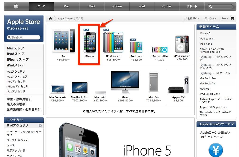公式Apple Store(日本)- iPad、 iPod、 Apple製コンピュータやノートブックの購入 - Apple Store (Japan)