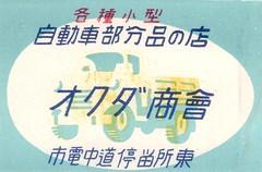 matchnippo103 (pilllpat (agence eureka)) Tags: matchboxlabel matchbox tiquettes allumettes japon japan automoto