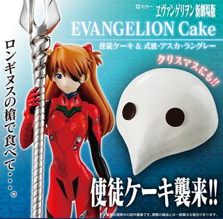福音戰士特製甜點第4彈「使徒蛋糕與明日香」對決登場!