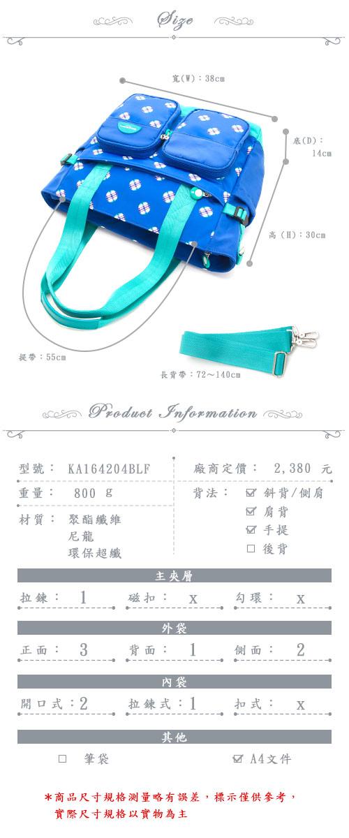 KA164204BLF_Inside04