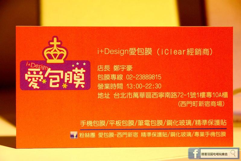 愛包膜-西門新宿精準保護貼鋼化玻璃專業手機包膜091