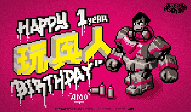 玩具人一週年生日快樂!