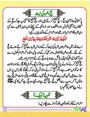 hajjbook_Page_03 (Almadinah Islamic Research Center) Tags: mina haji sai arafat umrah makkah haj safa marwah umra tawaf baitullah hajj