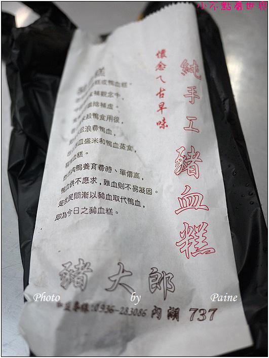 桃園豬大郎豬血糕 (9).JPG