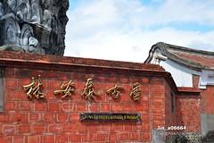 Jin_a06664 (Chen Liang Dao  hyperphoto) Tags:   taiwan