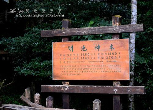 明池森林遊樂區003.jpg