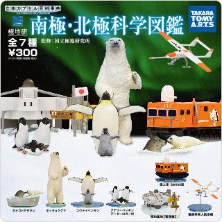 立體膠囊百科全書之南北極科學圖鑑
