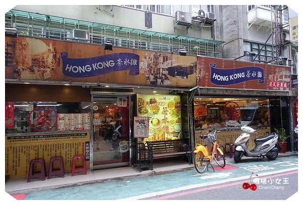 台北茶餐廳 茶水攤 港式料理 茶水攤菜單 楊枝甘露 香港美食