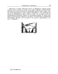 1987.  .. __377 (Library ABB 2013) Tags: 1987   dobuzhinsky  memoirs