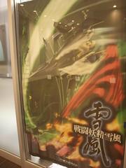 銀翼のファム 画像