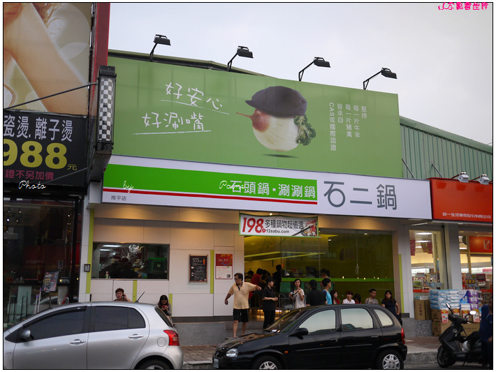 桃園石二鍋 (21).JPG
