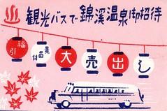 matchnippo112 (pilllpat (agence eureka)) Tags: matchboxlabel matchbox tiquettes allumettes japon japan automoto