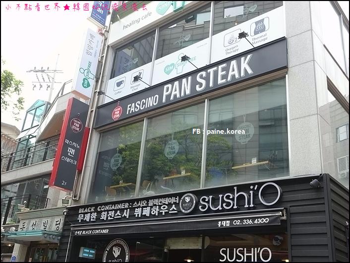 弘大Fascino Pan Steak (4).JPG