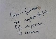 4 (chrysa.soulele) Tags: quotes cities greece greek patras giannena ioannina