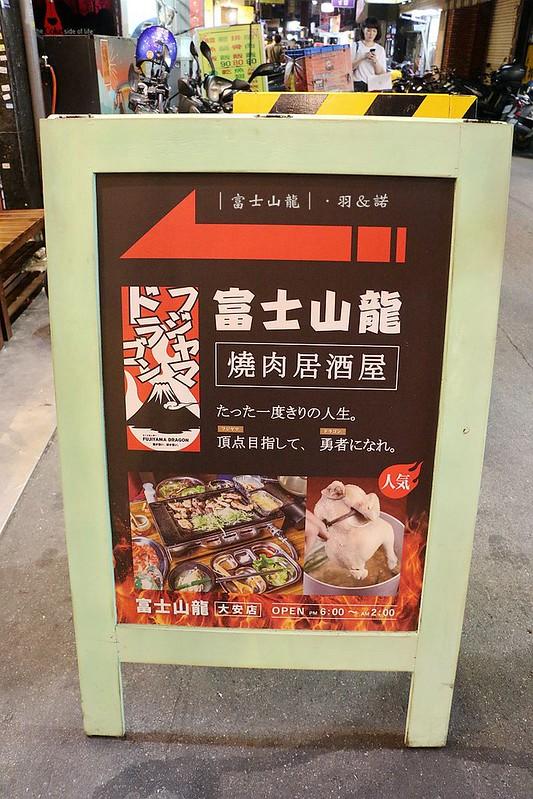 東區燒肉富士山龍120