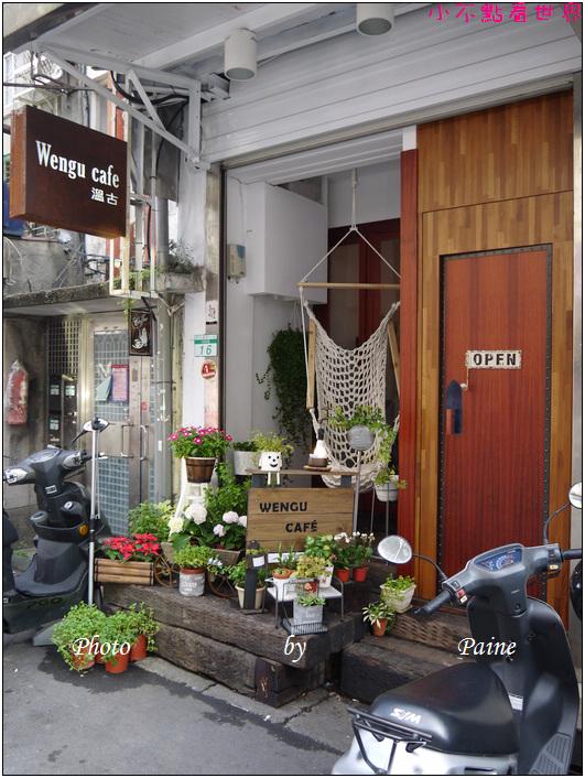 台北東區溫古咖啡 (62).JPG