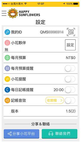 小花平台APP18-3.jpg