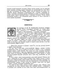 1987.  .. __381 (Library ABB 2013) Tags: 1987   dobuzhinsky  memoirs