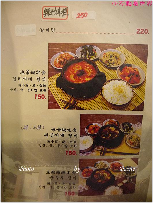 台北中山區南大門韓國烤肉專賣店