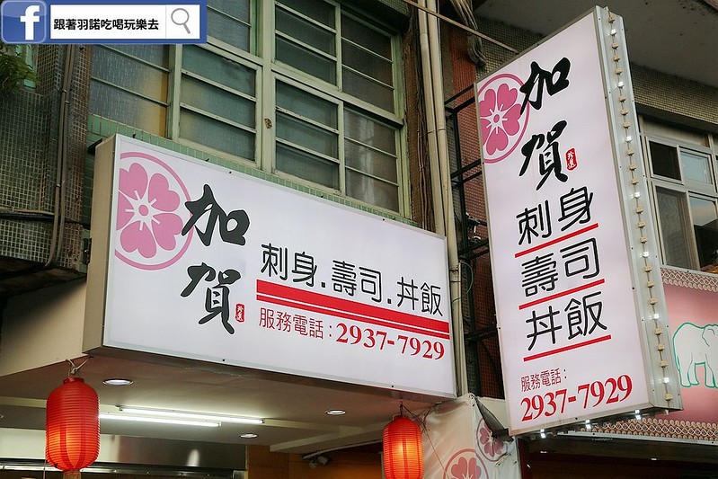 加賀屋日式料理02