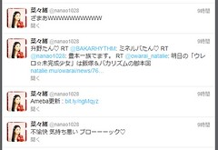 モデル・菜々緒のTwitterが酷いと話題 菜々緒(nanao1028)「ざまあWWWWWWWWWW」