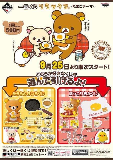 日本LAWSON限定:拉拉熊一番賞