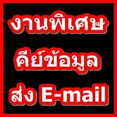 FW: ง-า-น โปรโมทสื่อ ออนไลน์ >> ทำงานที่ไ หนก็ได้ [ โอนรายได้เ ข้าบัญชีส่วนตัว ]..