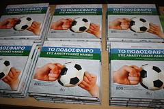 24/09/2012 Tο ποδόσφαιρο στις αναπτυξιακές ηλικίες