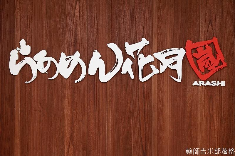 台南花月嵐拉麵