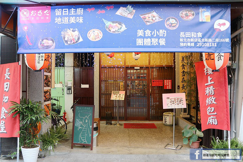 長田和食新店七張站日本料理002