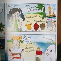 การ์ตูนไทย น่ารักไหมละ