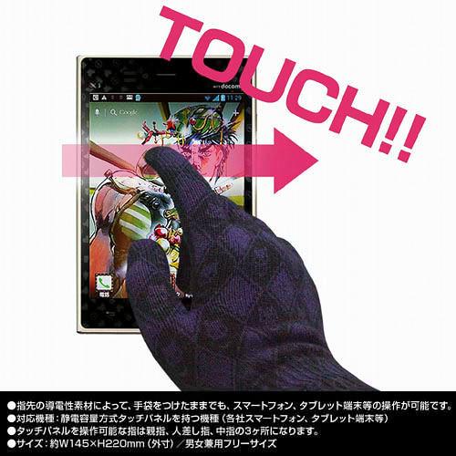 JOJO冒險野郎智慧手機對應手套來了!