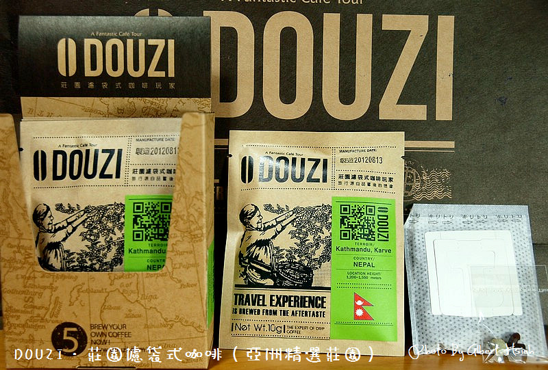 【試喝體驗】DOUZI.莊園濾袋式咖啡(帶你遨遊世界各地的咖啡香味)