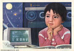I love science (chineseposters.net) Tags: china moon pencil computer poster propaganda space telephone chinese 1979