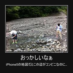 おっかしいなぁ iPhone5の地図だとこの辺がコンビニなのに… #Apple #iPhone #iPhone5 (Demochi.Net) Tags: life cute sexy japan fun japanese motivator culture 日本 ペット 猫 demotivator 金 家族 結婚 ゲイ 女 子供 おっぱい 愛犬 政治 社会 巨乳 文化 眼鏡 教育 demotivators 経済 女性 初恋 r18 女子 カップル 子猫 女装 お笑い motivators 会社 少子化 企業 ユーモア 恋 悪い 格差 風刺 一言 デモチ 大喜利