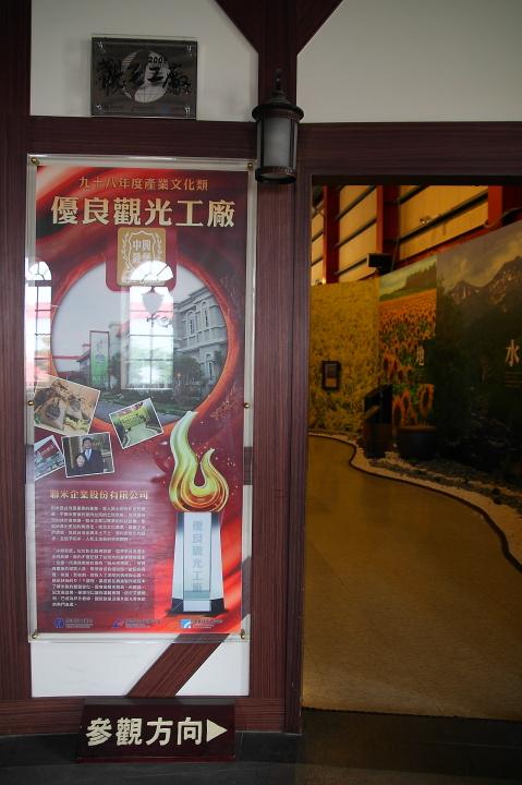2012國民旅遊D2(中興穀堡觀光工廠)0034